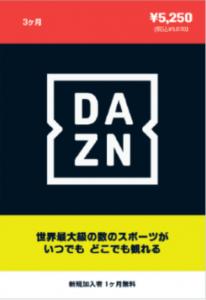 DAZNプリペイドカード3ヶ月分
