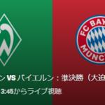 【DFBポカール準決勝2019】バイエルンVSブレーメンの放送予定と日程!無料中継はある?