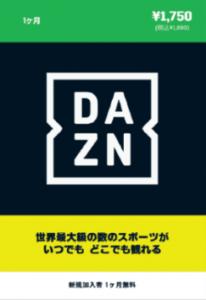 DAZNプリペイドカード1ヶ月分