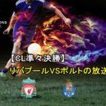 【CL準々決勝】リバプールVSポルトのテレビ放送予定!無料中継はある?