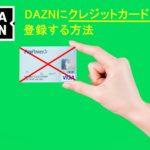 DAZNはクレジットカードがない人でも登録できる?カードなしで登録する方法!