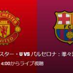 【CL準々決勝】バルセロナVSマンUのテレビ放送予定!無料中継はある?