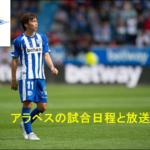 【乾貴士所属】アラベスの放送予定と試合日程(2019)!無料中継はある?