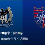 【Jリーグ2019第10節】FC東京VSガンバ大阪の中継と日程!テレビ放送はある?