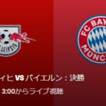 【DFBポカール決勝2019】バイエルンVSライプツィヒの中継・テレビ放送予定!