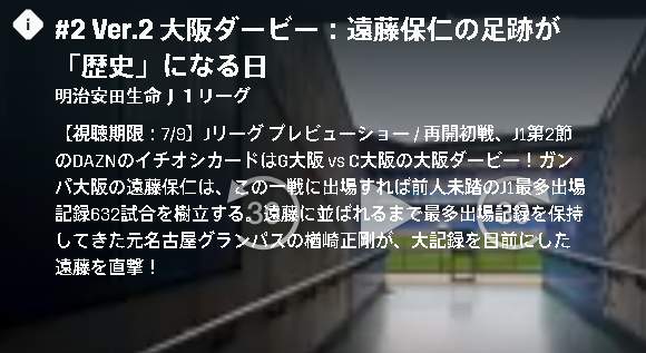 Jリーグ プレビューショー
