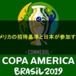 コパアメリカの招待基準と日本が参加する理由!参加条件や資格はある?
