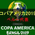 【コパアメリカ2019】ペルー代表のメンバー・背番号・年齢・注目選手を紹介