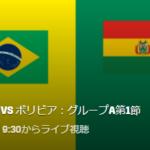 【コパアメリカ2019】ブラジルVSボリビアの放送と日程!地上波の中継はある?