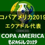 【コパアメリカ2019】エクアドル代表のメンバー・背番号・年齢・注目選手を紹介