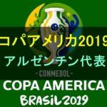【コパアメリカ2019】アルゼンチン代表のメンバー・背番号・年齢・注目選手を紹介