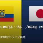 【コパアメリカ2019】日本VSエクアドルの放送(地上波・BS)とネット中継予定!6月25日キックオフ