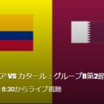 【コパアメリカ2019】コロンビアVSカタールの放送と日程!地上波の中継はある?
