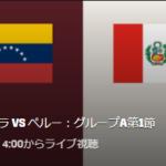 【コパアメリカ2019】ベネズエラVSペルーの放送と日程!地上波の中継はある?