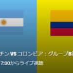 【コパアメリカ2019】アルゼンチンVSコロンビアの放送と日程!地上波の中継はある?