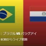【コパアメリカ2019準々決勝】ブラジル対パラグアイの地上波放送とネット中継予定!