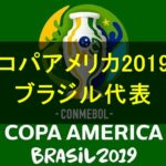 【コパアメリカ2019】ブラジル代表のメンバー・背番号・年齢・注目選手を紹介