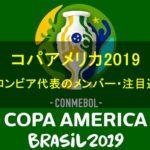 【コパアメリカ2019】コロンビア代表のメンバー・背番号・年齢・注目選手を紹介