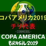 【コパアメリカ2019】チリ代表のメンバー・背番号・注目選手・年齢を紹介