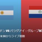 【コパアメリカ2019】アルゼンチンVSパラグアイの放送と日程!地上波の中継はある?
