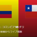 コロンビアVSチリのテレビ放送とネット中継予定!【コパアメリカ2019準々決勝】