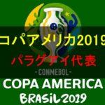 【コパアメリカ2019】パラグアイ代表のメンバー・背番号・年齢・注目選手を紹介