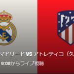 レアルマドリードVSアトレティコのテレビ放送(地上波)とネット中継予定!インターナショナルチャンピオンズカップ2019