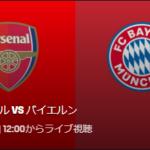 アーセナルVSバイエルンのテレビ放送(地上波)とネット中継予定!インターナショナルチャンピオンズカップ2019
