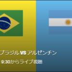 ブラジルVSアルゼンチンのテレビ放送とネット中継予定!【コパアメリカ2019準決勝】