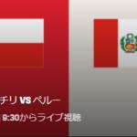 チリVSペルーのテレビ放送とネット中継予定!【コパアメリカ2019準決勝】