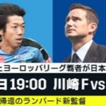 チェルシーVS川崎フロンターレのテレビ放送(地上波)と来日メンバー【Jリーグワールドチャレンジ2019】