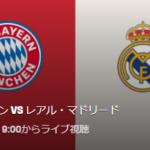 レアルマドリードVSバイエルンのテレビ放送(地上波)とネット中継予定!インターナショナルチャンピオンズカップ2019