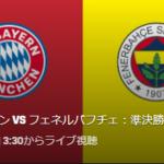 バイエルンVSフェネルバフチェのテレビ放送とネット中継予定!アウディカップ2019準決勝
