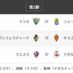 【柴崎岳所属】デポルティーボの放送(中継)予定と試合日程!