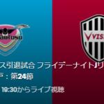 【トーレス引退試合】鳥栖VS神戸の放送予定とネット中継!無料で見るには?