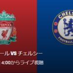 【UEFAスーパーカップ2019】リバプールVSチェルシーのテレビ放送・ネット中継予定!