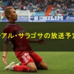 【香川真司所属】レアルサラゴサの放送(中継)予定と試合日程!