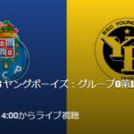 FCポルトVSヤングボーイズのテレビ放送とネット中継予定!UEFAヨーロッパリーグ2019-20第1節