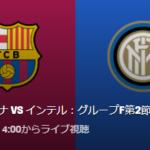 【CL2019-20第2節】バルセロナVSインテルのテレビ放送(中継)予定!UEFAチャンピオンズリーグ
