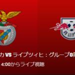 【CL2019-20第1節】ベンフィカVSライプツィヒのテレビ放送(中継)予定!UEFAチャンピオンズリーグ
