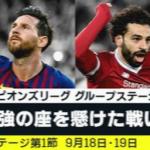 リバプール(2019-20)のメンバー・背番号・注目選手・スタメン・フォーメーションを紹介!