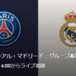 【CL2019-20第1節】パリサンジェルマンVSレアルマドリードのテレビ放送(中継)予定!UEFAチャンピオンズリーグ