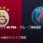 【CL2019-20第2節】ガラタサライVSパリサンジェルマンのテレビ放送(中継)予定!UEFAチャンピオンズリーグ