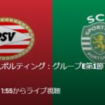 PSV対スポルティングのテレビ放送とネット中継予定!UEFAヨーロッパリーグ2019-20第1節