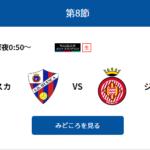 【岡崎慎司所属】ウエスカの放送(中継)予定・試合日程・注目選手まとめ!