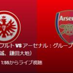 フランクフルトVSアーセナルのテレビ放送とネット中継予定!UEFAヨーロッパリーグ2019-20第1節