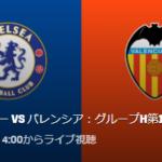 【CL2019-20第1節】チェルシーVSバレンシアのテレビ放送(中継)予定!UEFAチャンピオンズリーグ