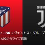 【CL2019-20第1節】アトレティコVSユベントスのテレビ放送(中継)予定!UEFAチャンピオンズリーグ