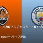 【CL2019-20第1節】シャフタールVSマンCのテレビ放送(中継)予定!UEFAチャンピオンズリーグ