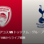 【CL2019-20第1節】オリンピアコスVSトッテナムのテレビ放送(中継)予定!UEFAチャンピオンズリーグ